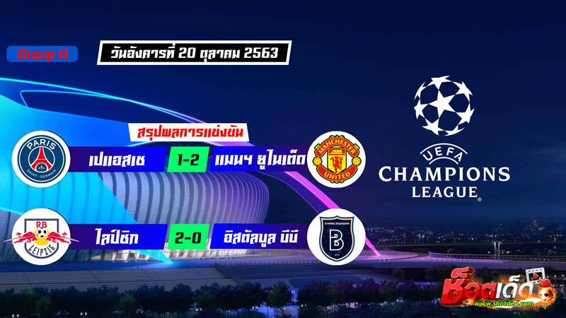 ucl-group-h-draws